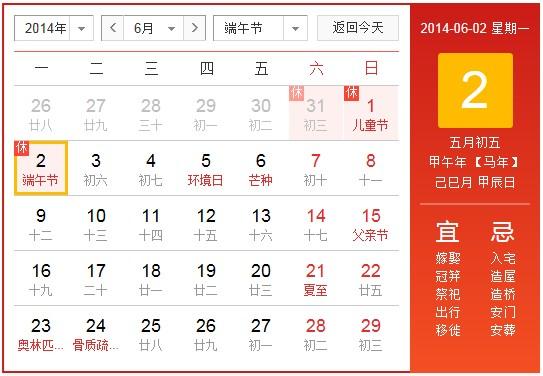 【引用】2014年端午节放假安排 - 江山万里 - wfmachuanjun 的博客