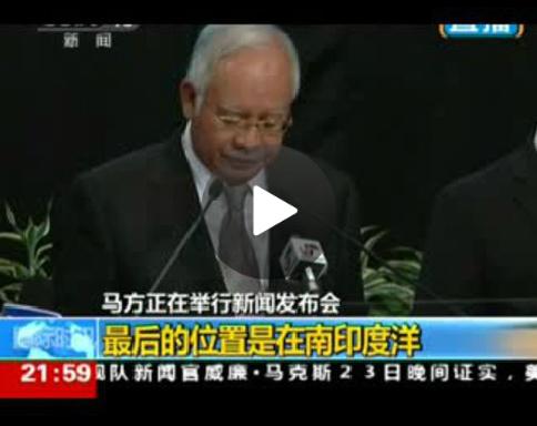 马来西亚总理:失联马航客机在南印度洋坠毁